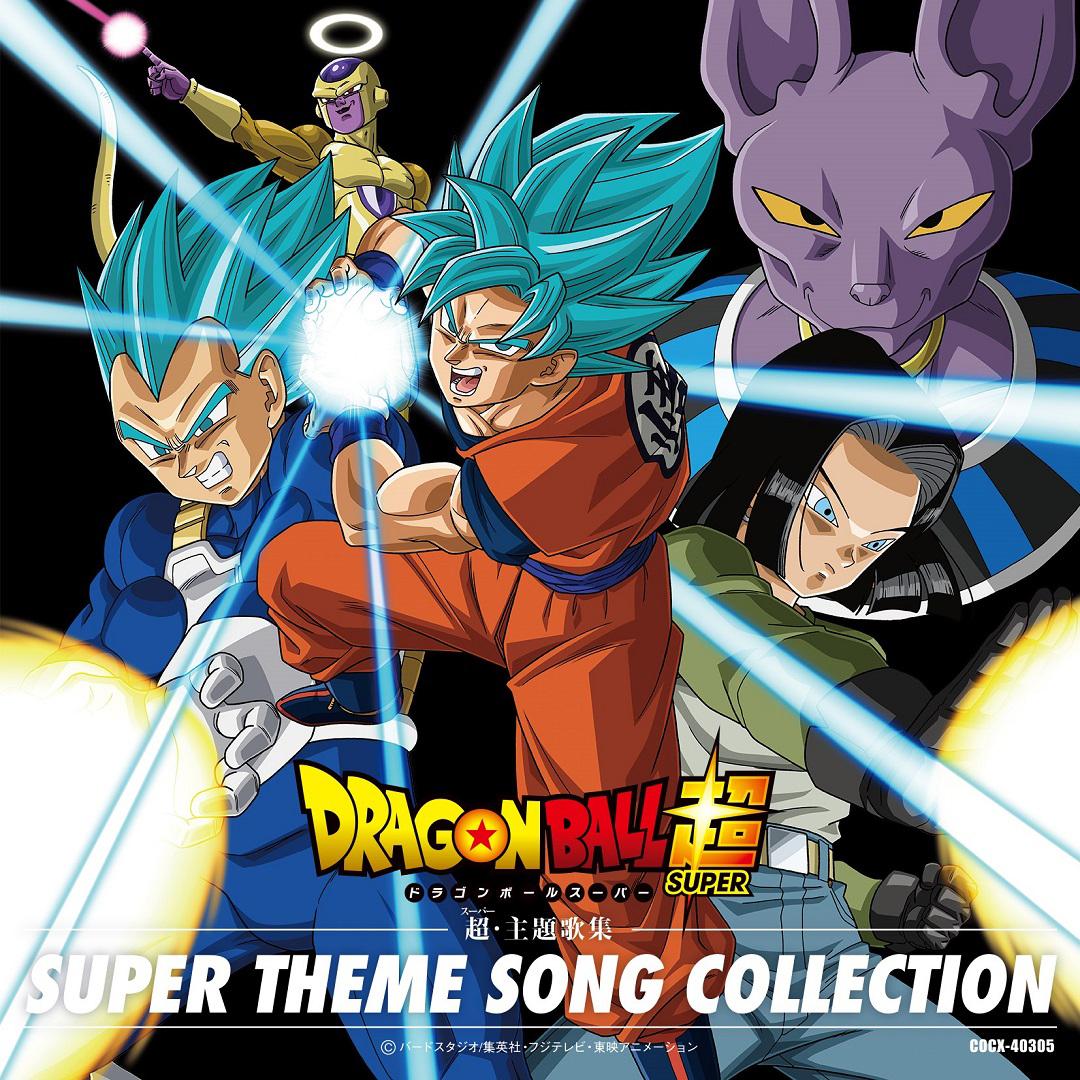 New Song Singa One Man: 「ドラゴンボール超」主題歌集&サウンドトラック発売決定、串田アキラ歌う挿入歌もCD初収録