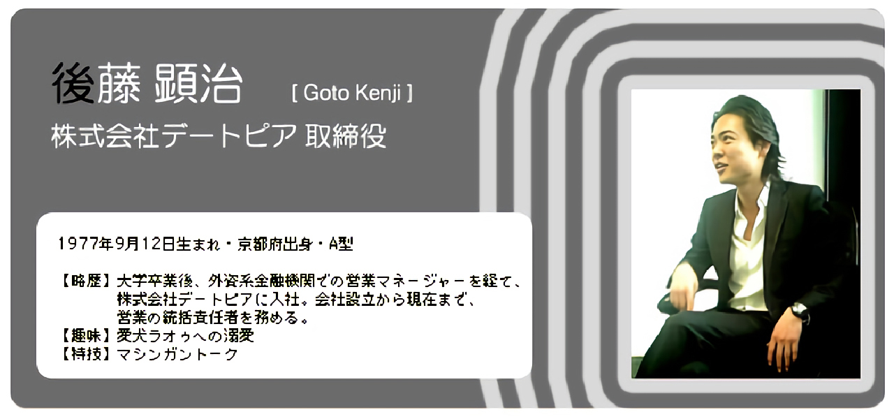 Vol.12 株式会社デートピア 後藤...