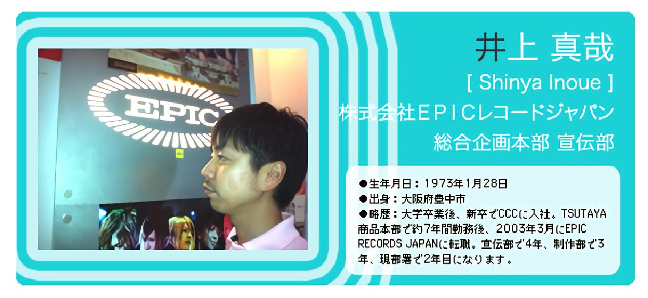 Vol.41 株式会社EPICレコードジ...