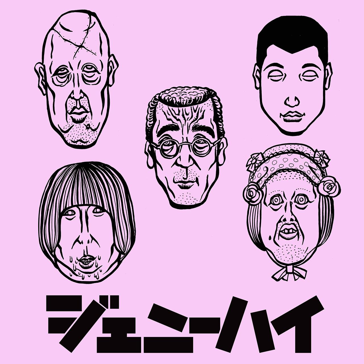 川谷絵音ら5人組の個性派バンド...