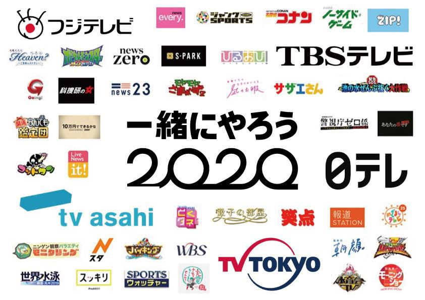 オリンピック テーマ ソング 2020 東京オリンピックのキャスター・テーマソングは?各局まとめ
