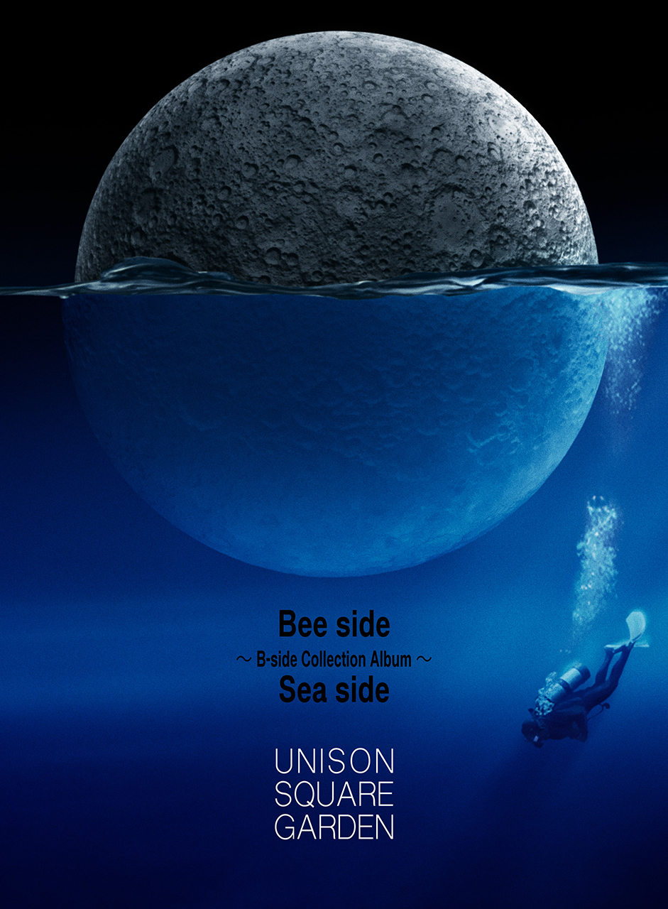 UNISON SQUARE GARDEN「Bee side Sea side 〜B-side Collection Album〜」