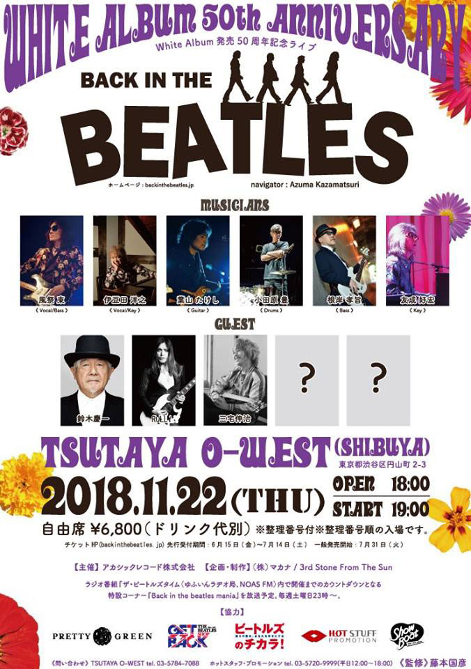 「Back In The Beatles」