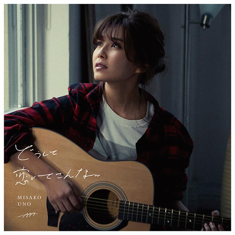 AAA・宇野実彩子、ソロデビューシングル「どうして恋してこんな」MV&ジャケ公開