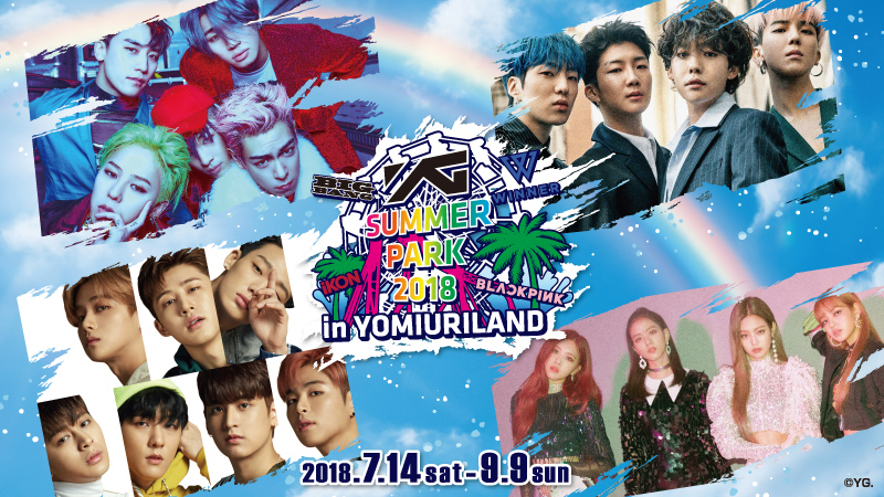 「YG SUMMER PARK 2018 in YOMIURILAND」