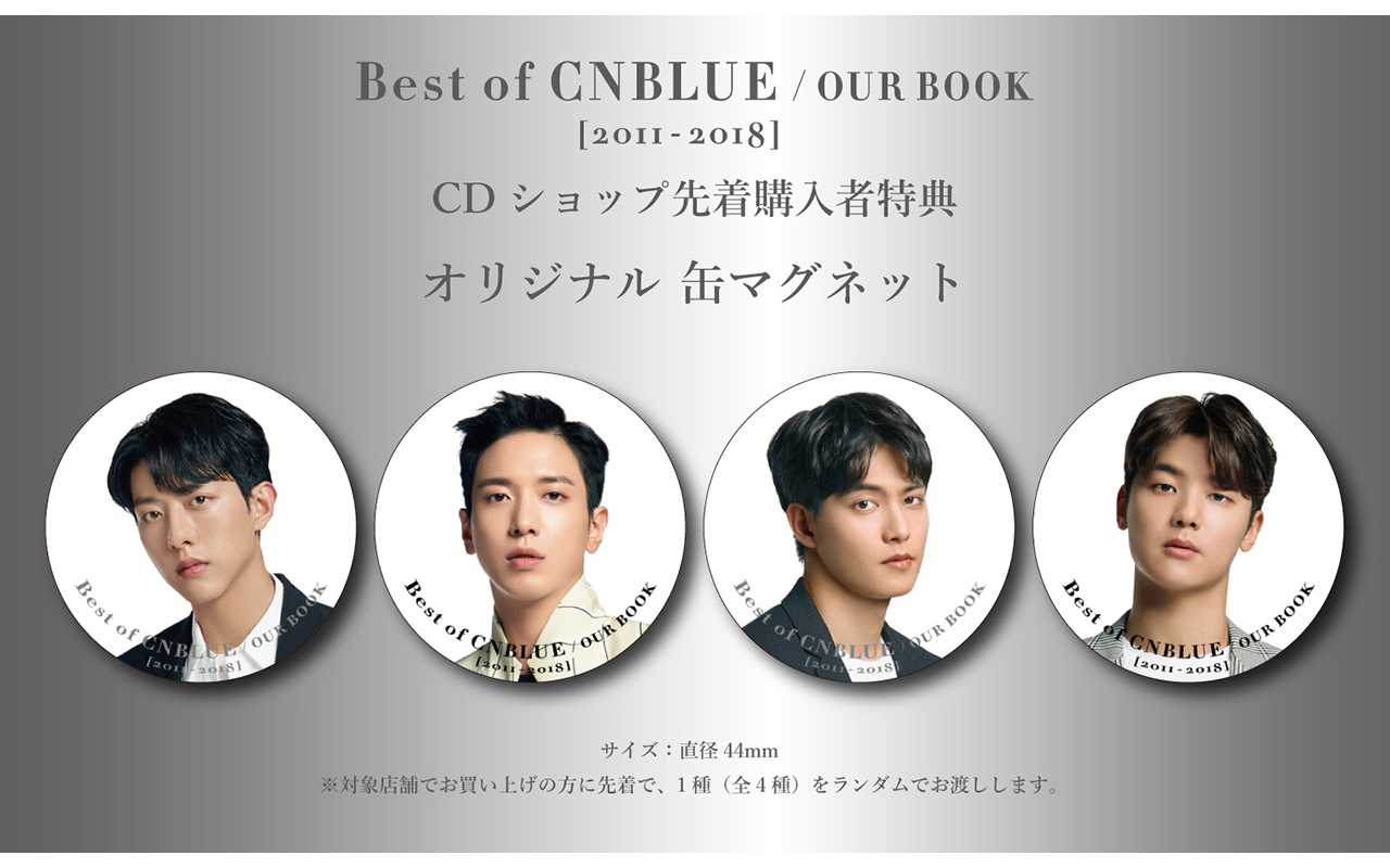 CNBLUE 「Best of CNBLUE / OUR BOOK [2011 – 2018]」特典