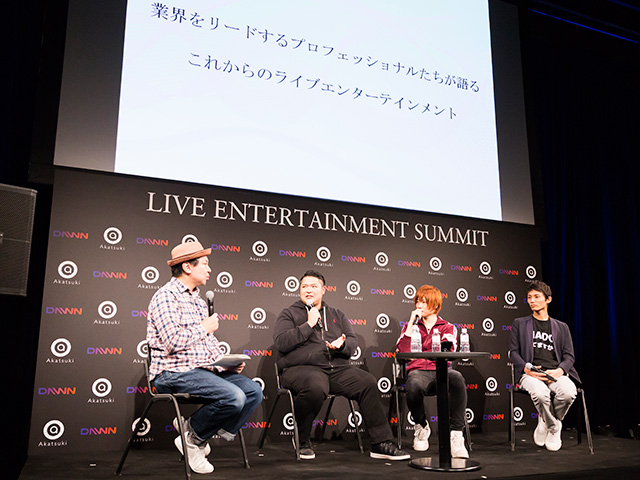 「DAWN Live Entertainment Summit 2017」Session2
