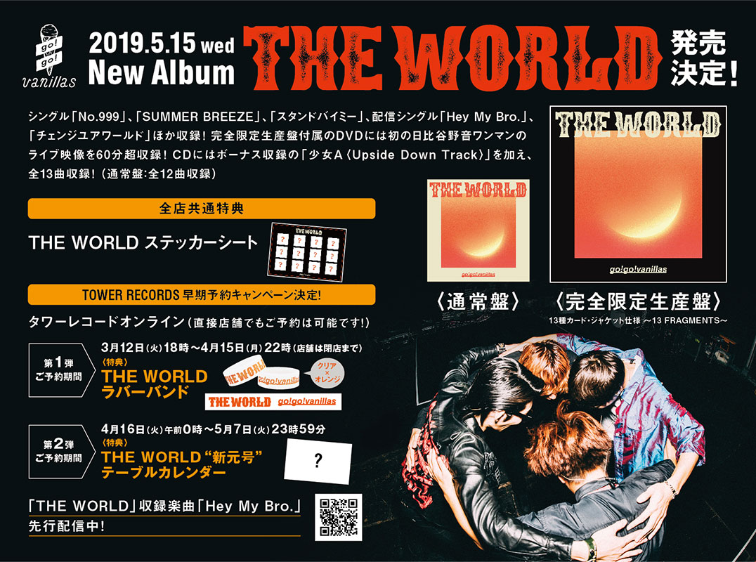 go!go!vanillas「THE WORLD」