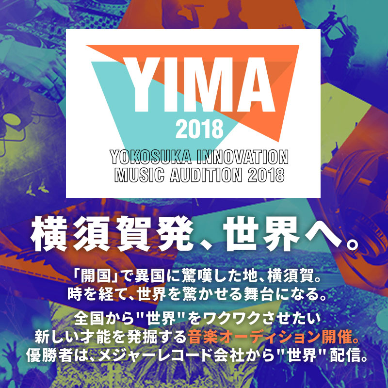 「YOKOSUKA INNOVATION MUSIC AUDITION 2018(YIMA)」