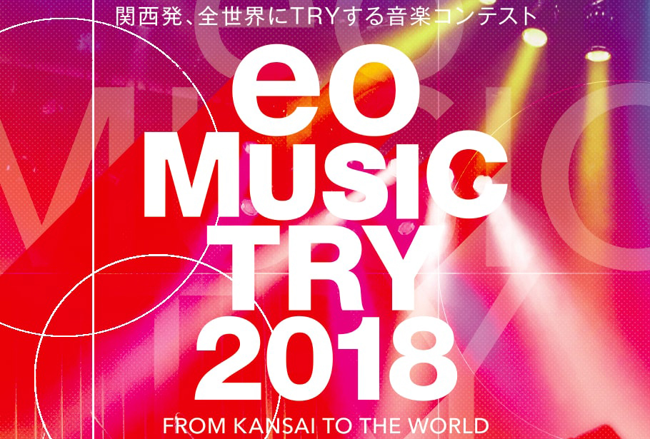 eo Music Try 2018