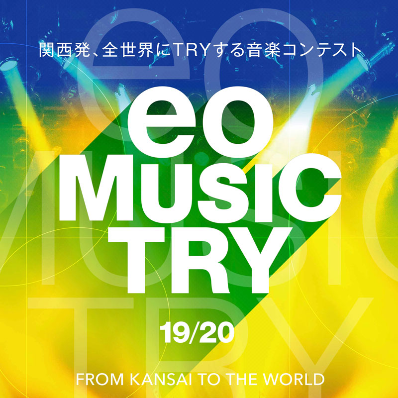 「eo Music Try 19/20」