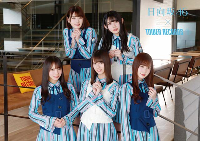 日向坂: 日向坂46、タワレコ全店でキャンペーン開催 「推しメン」と