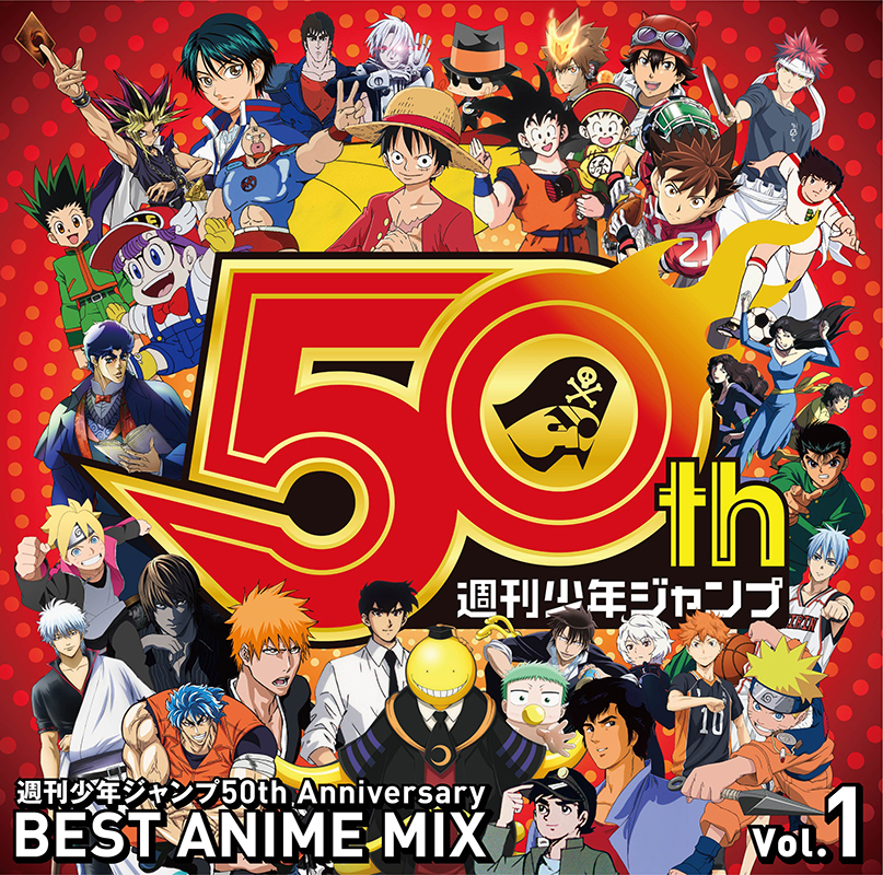週刊少年ジャンプ50周年記念コラボcdが発売決定、アニメ主題歌などから50曲をノンストップ・ミックス