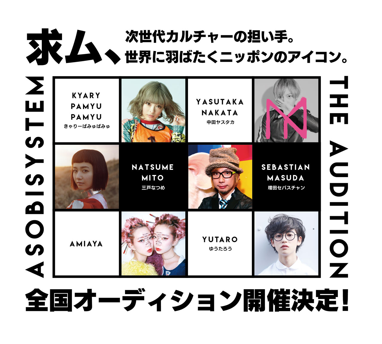 「ASOBISYSTEM THE AUDITION 2018」
