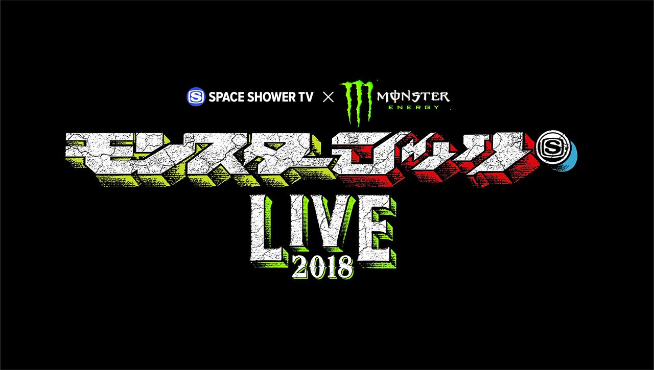 モンスターロック LIVE 2018」東...