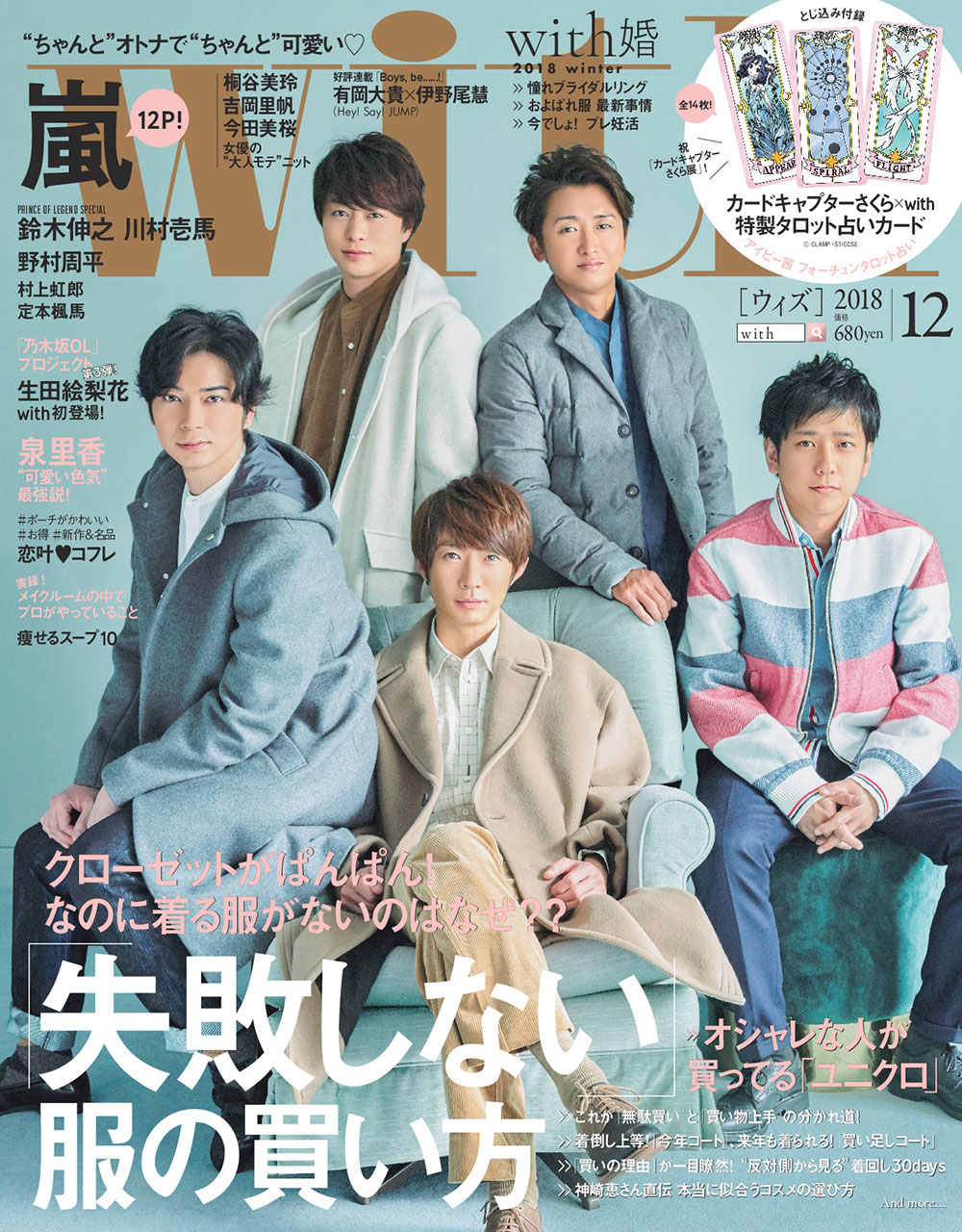 嵐、雑誌「with」12月号の表紙に...