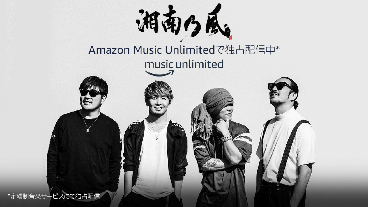 湘南乃風「Amazon Music Unlimited」