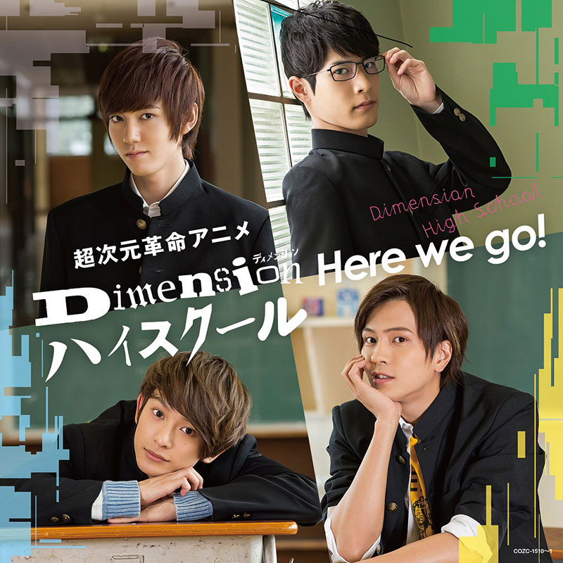 4 Dimensions 「Here we go!」