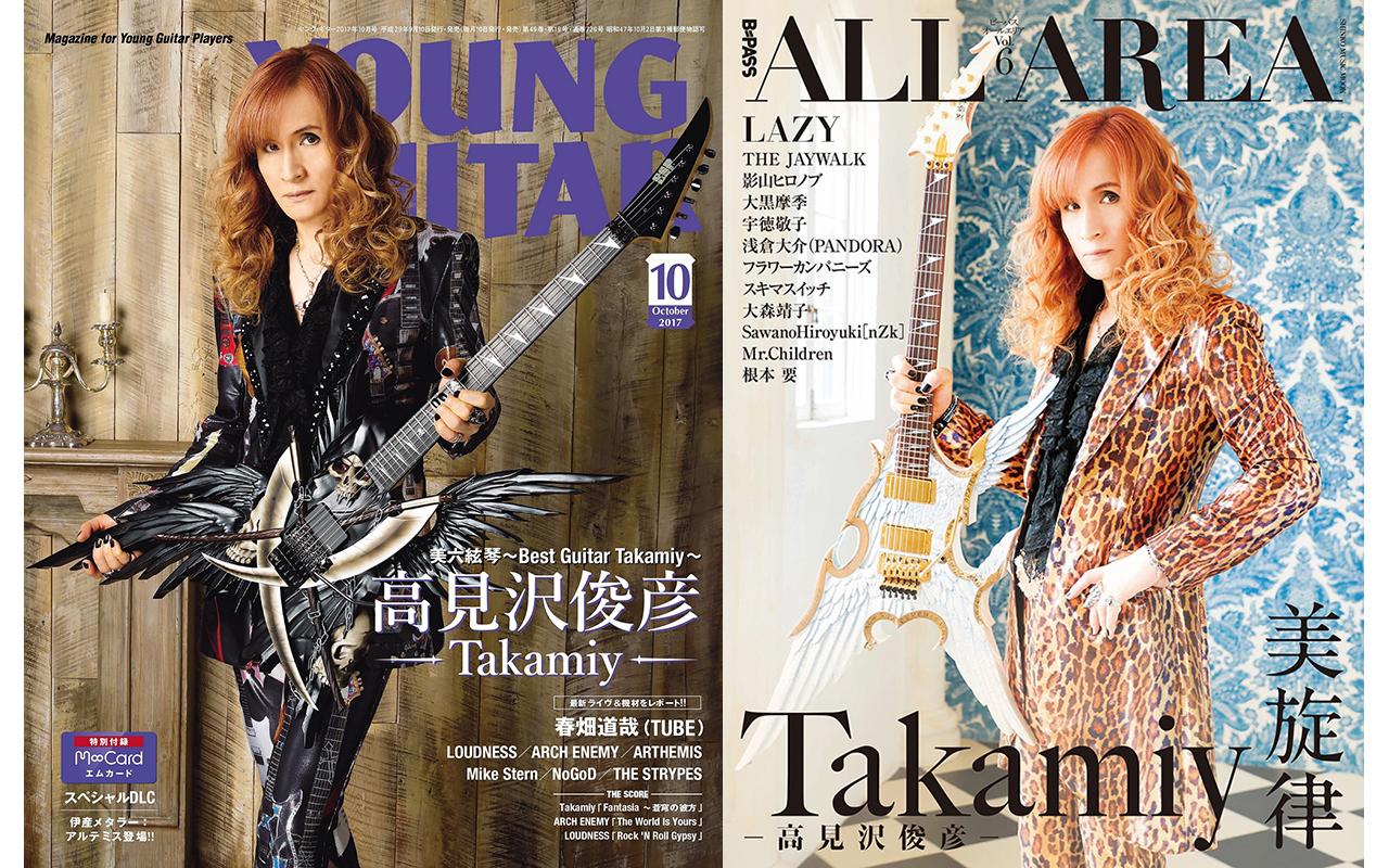 高見沢俊彦、エンジェルギターを手に「YOUNG GUITAR」&「B-PASS ALL ...