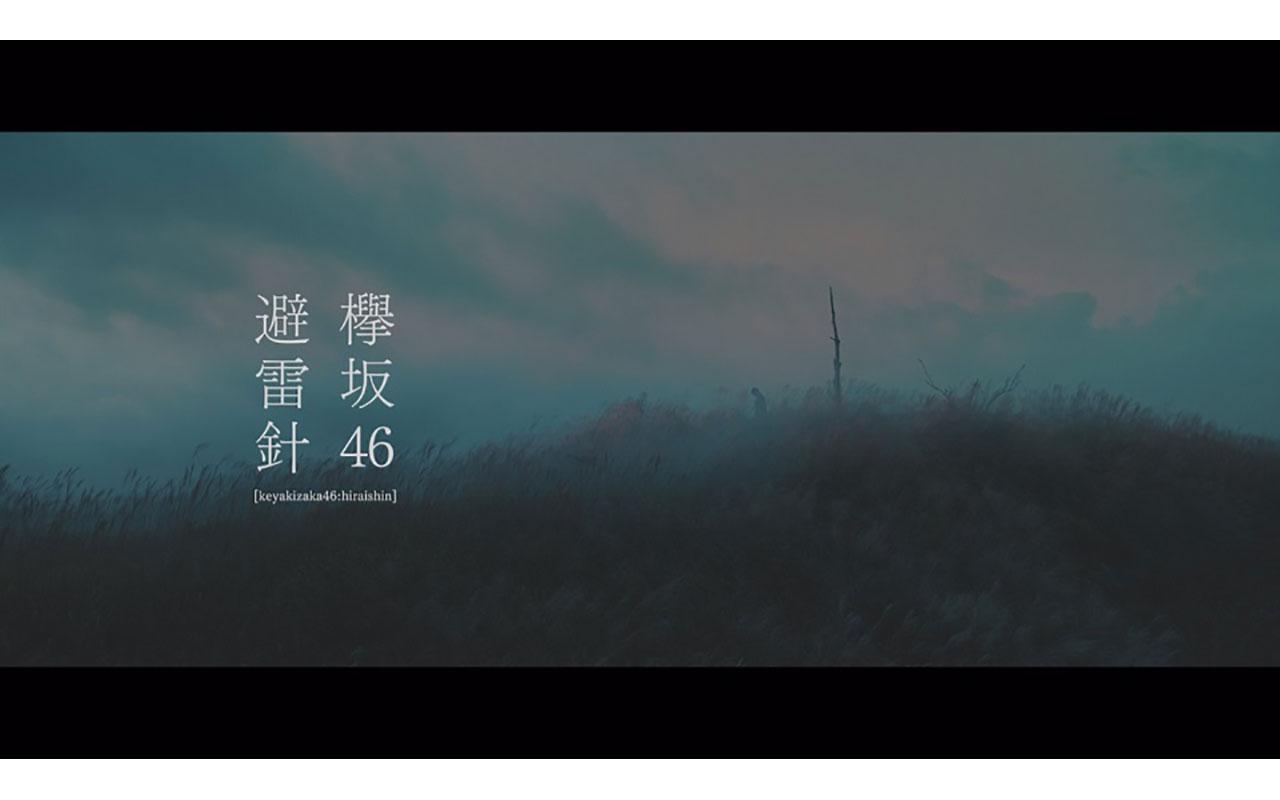 欅坂46 5thシングルカップリング曲 避雷針 Mvは クールでカッコイイ