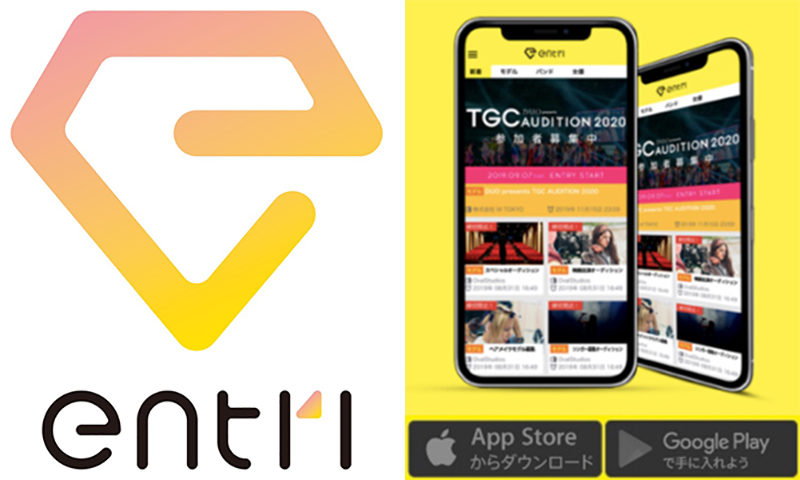 オーディションアプリ「entr!」