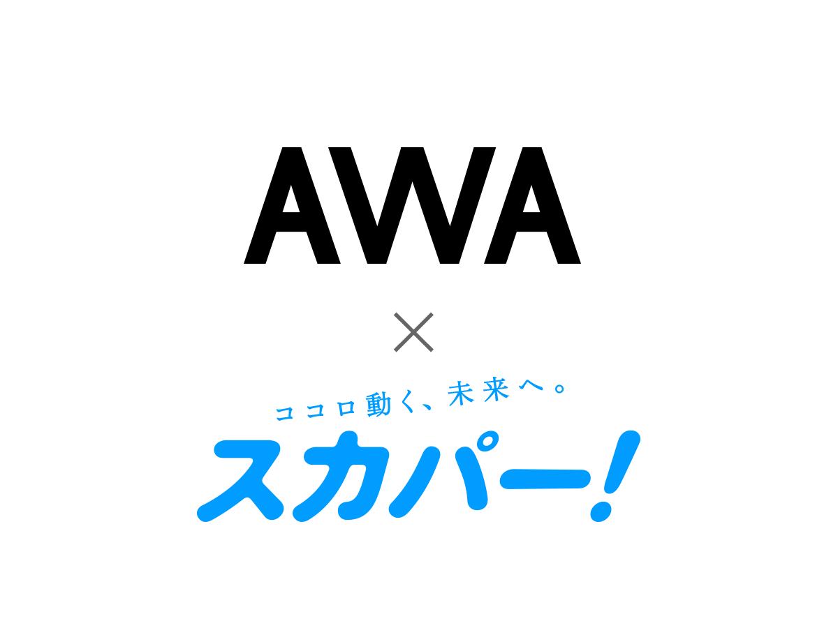 AWA×スカパー!