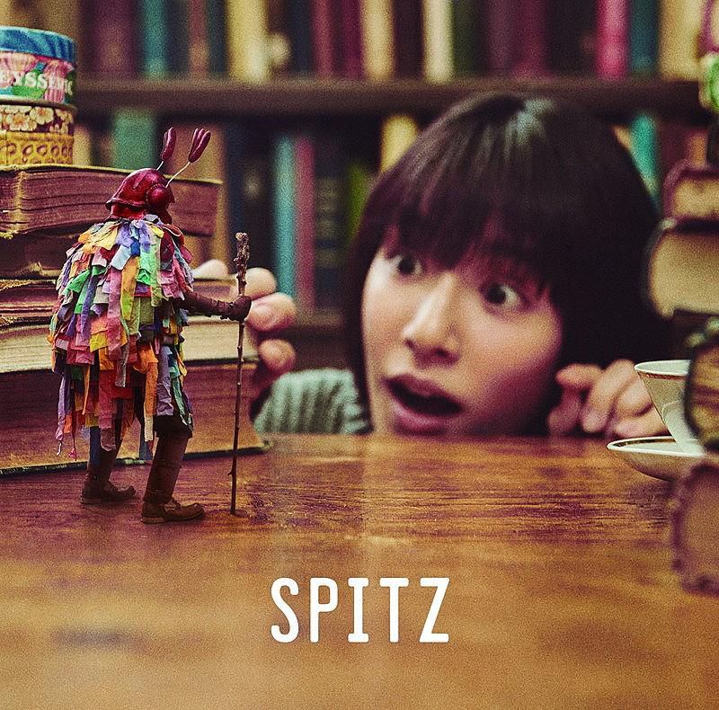 スピッツ「見っけ」