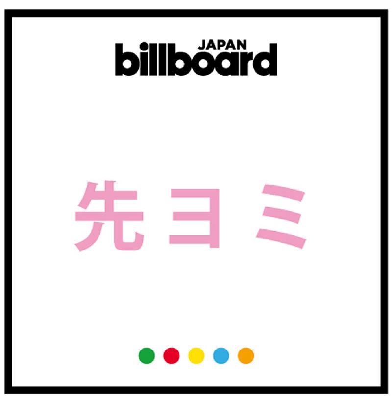 Billboard JAPAN【先ヨミ・デジタル】