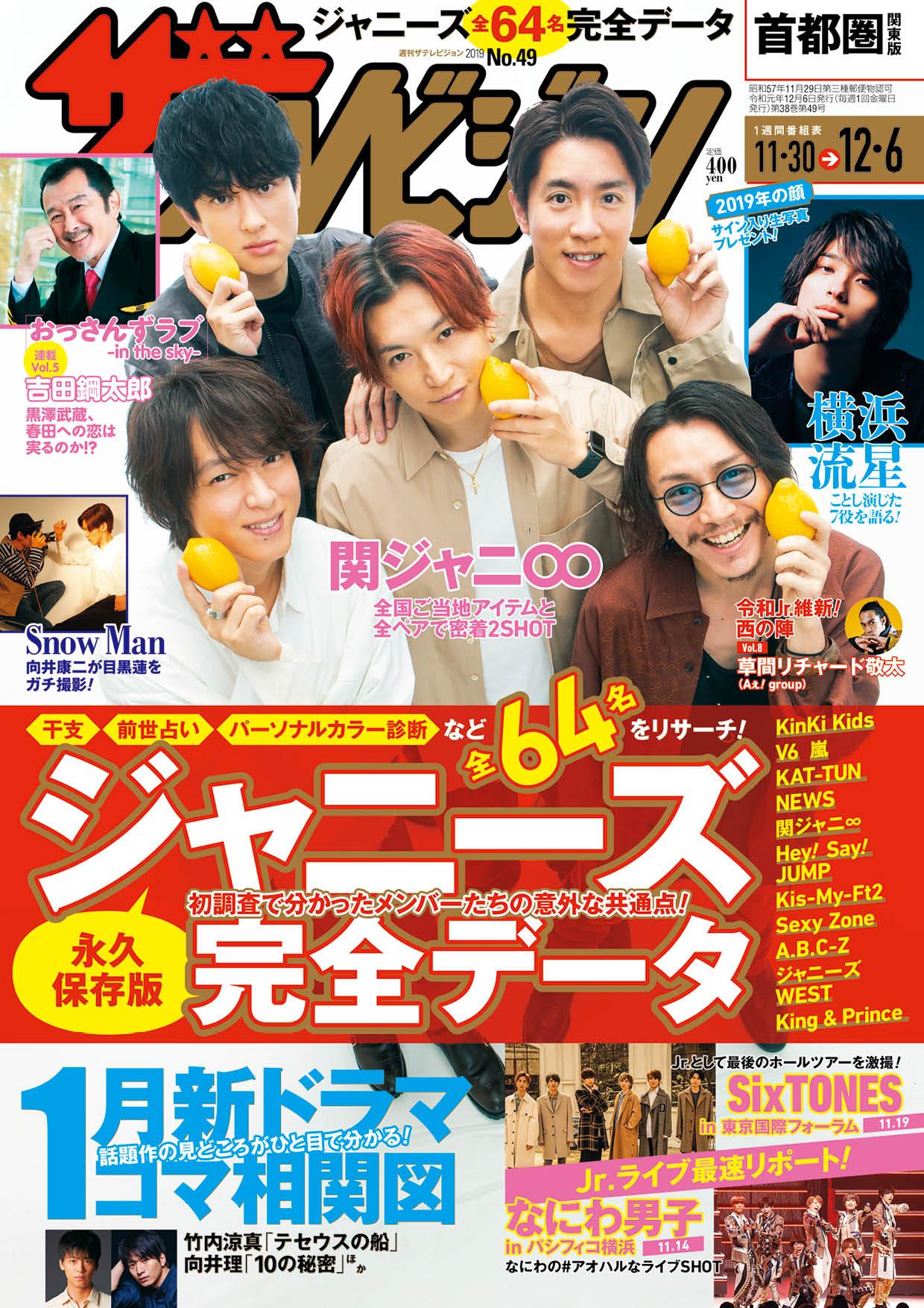 関ジャニ∞『週刊ザテレビジョン』12/6号