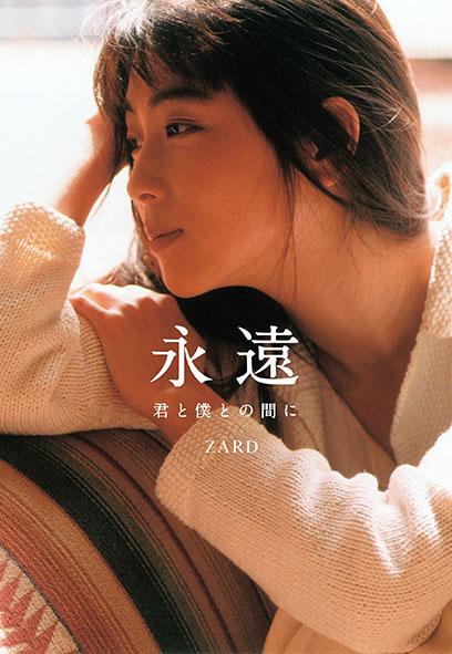 ZARD『永遠 〜君と僕との間に〜』(幻冬舎/10月24日発売)