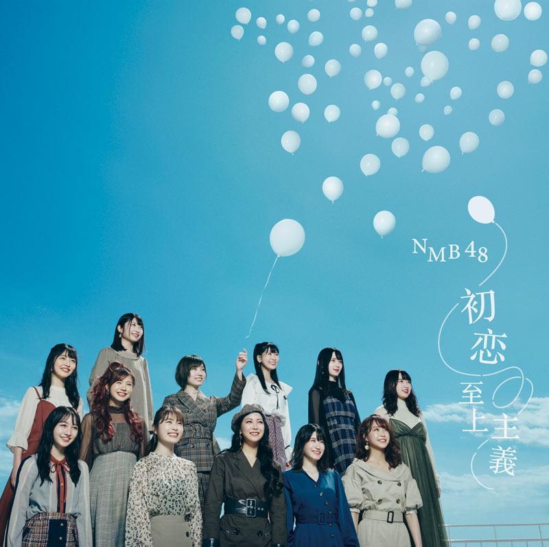 NMB48「初恋至上主義」