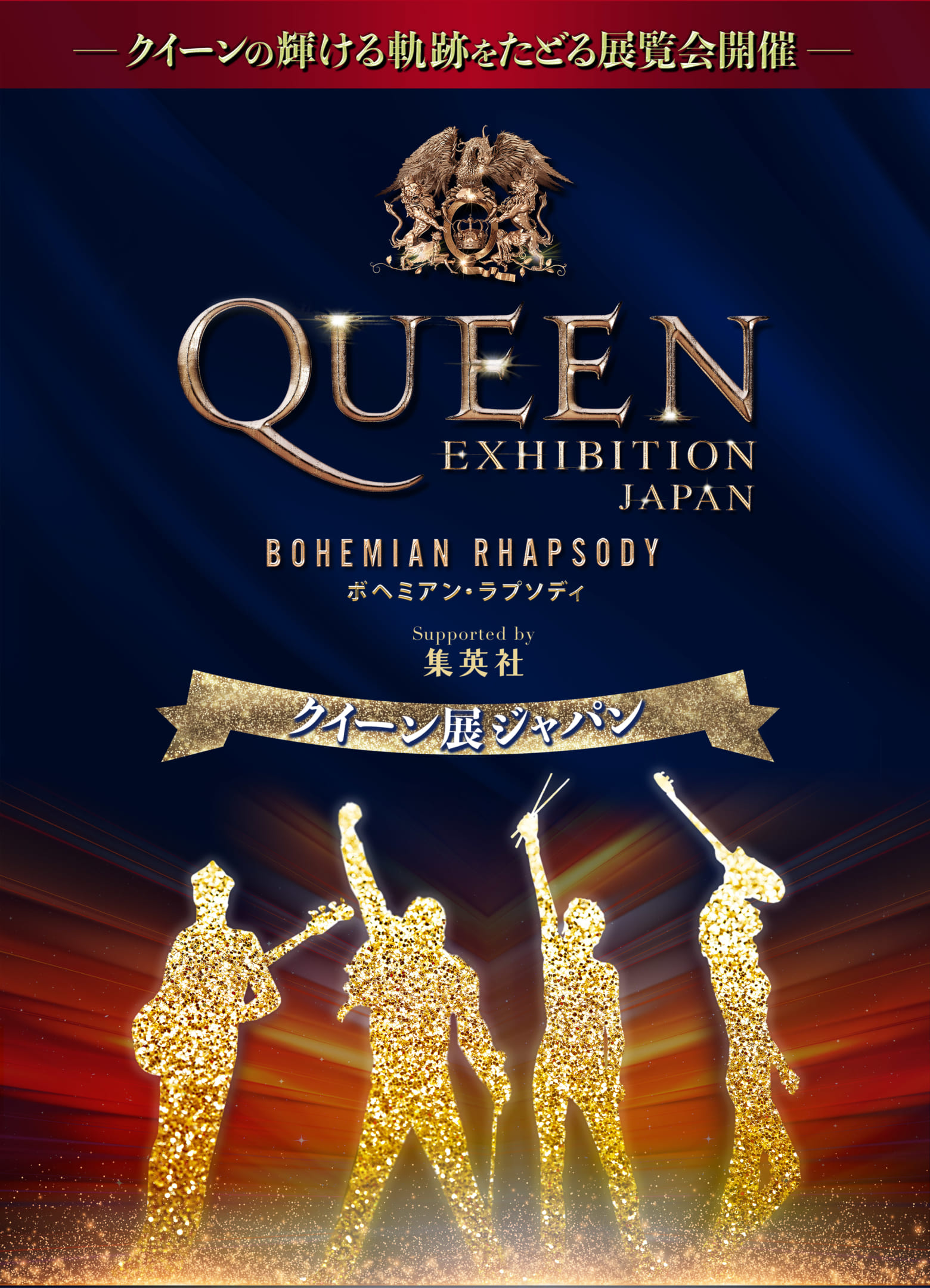 「QUEEN EXHIBITION JAPAN ~Bohemian Rhapsody~Supported by 集英社」