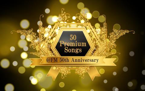 @FM「50 Premium Songs」