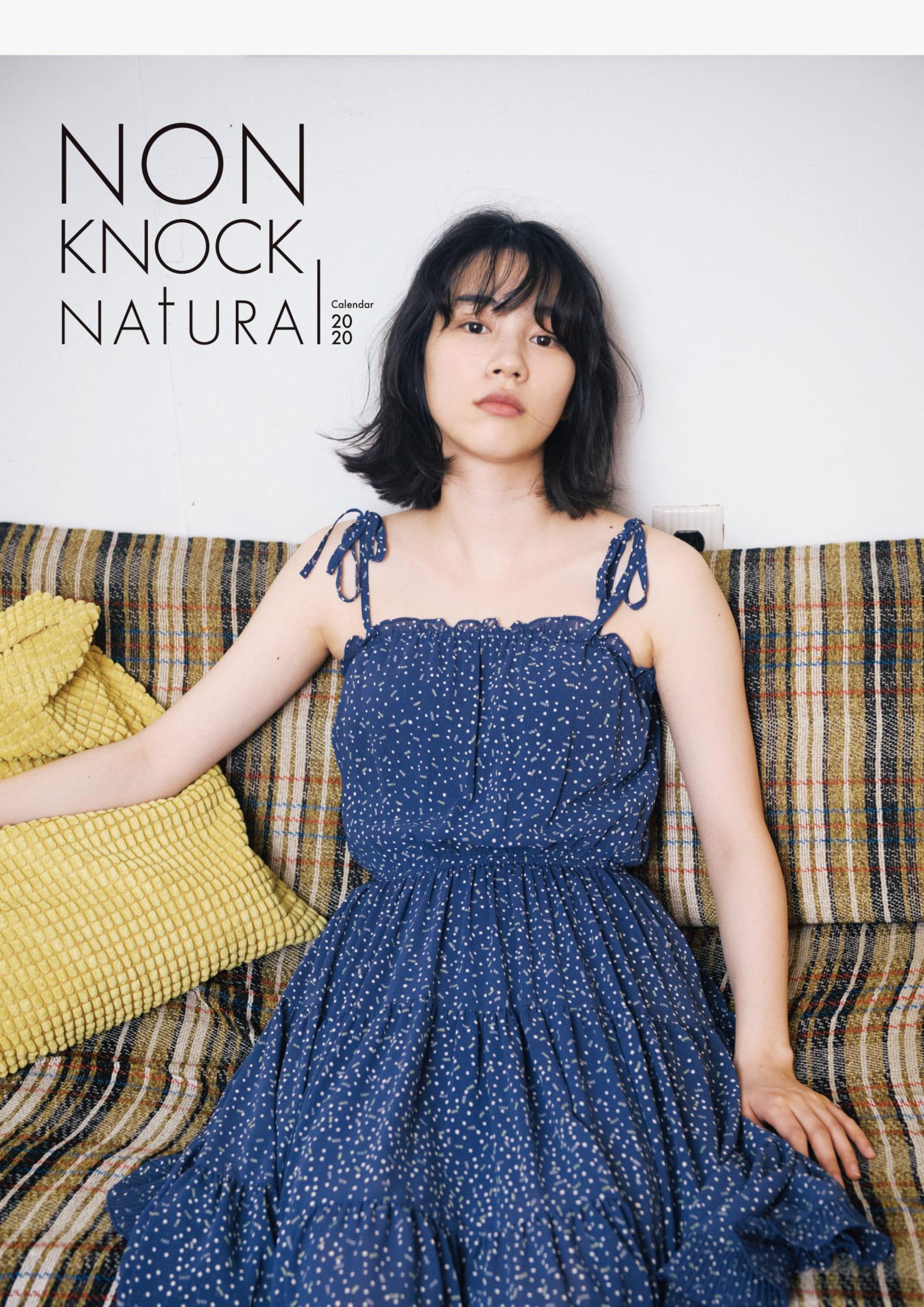 「のんカレンダー2020 -Non Knock natural-」