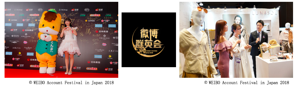 「WEIBO Account Festival in Japan 2019」