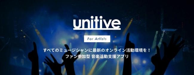 ファン参加型 音楽活動支援アプリ「unitive」