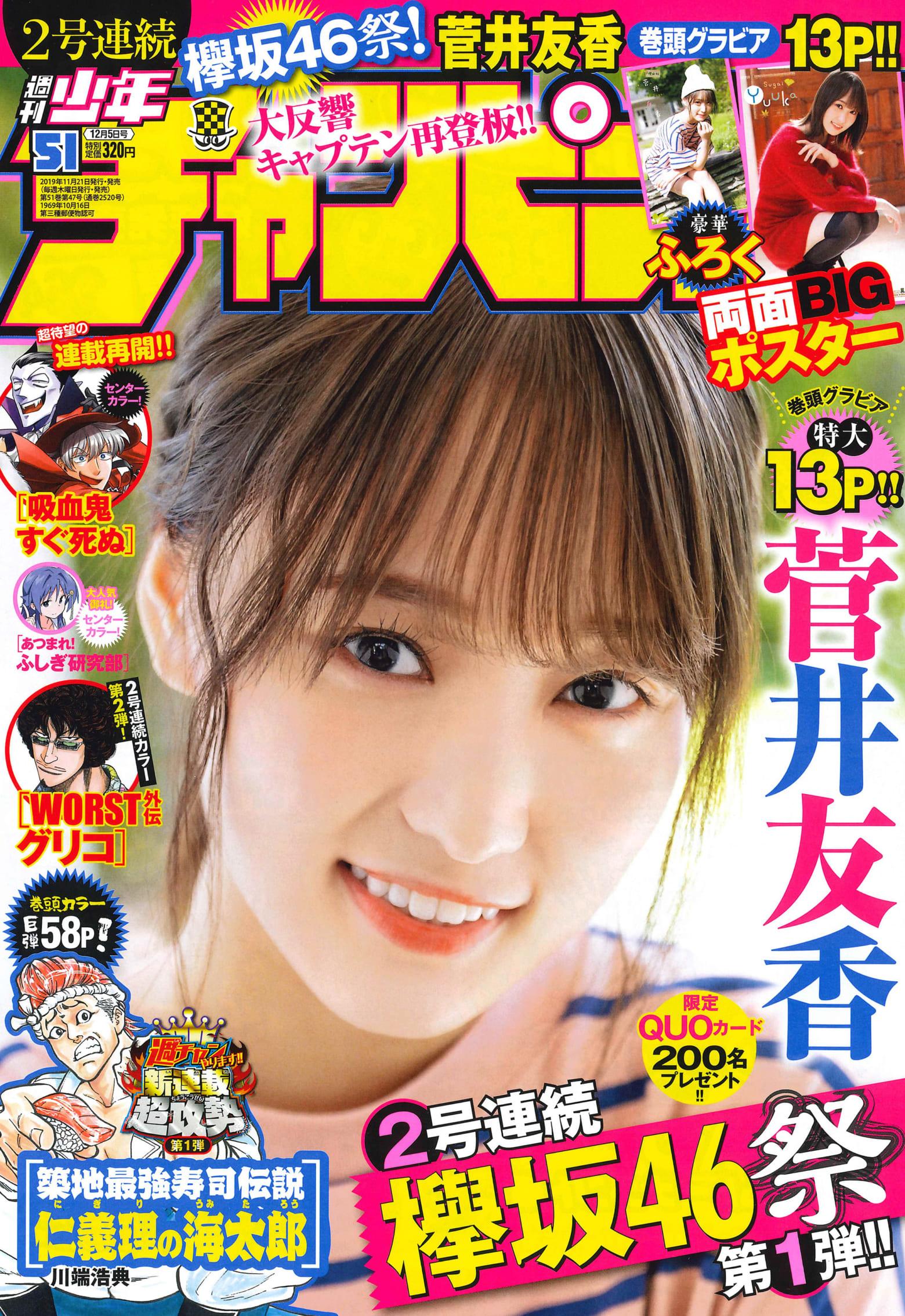 週刊少年チャンピオン51号