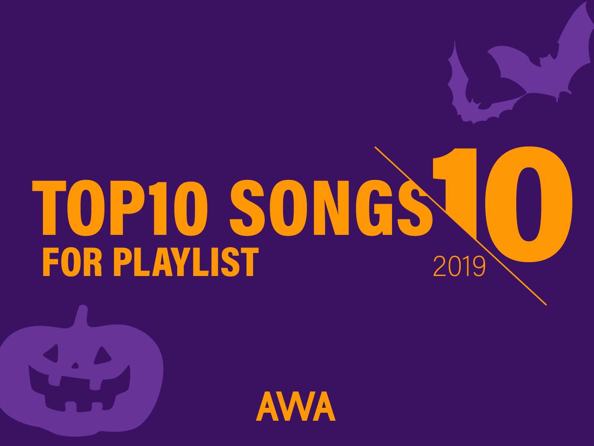 AWA 2019年10月度プレイリスト採用楽曲