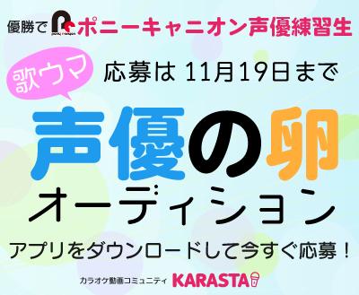 KARASTA×ポニーキャニオン共催「歌ウマ声優の卵オーディション」