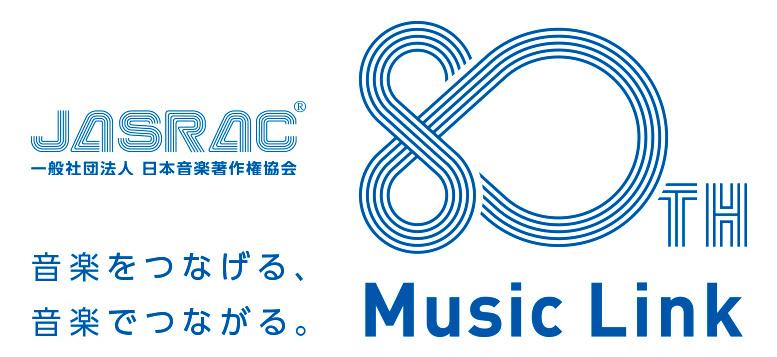 日本音楽著作権協会 JASRAC