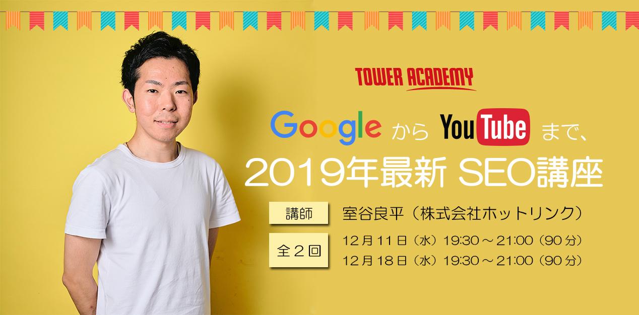 タワーアカデミー「GoogleからYoutubeまで、2019年最新SEO講座」