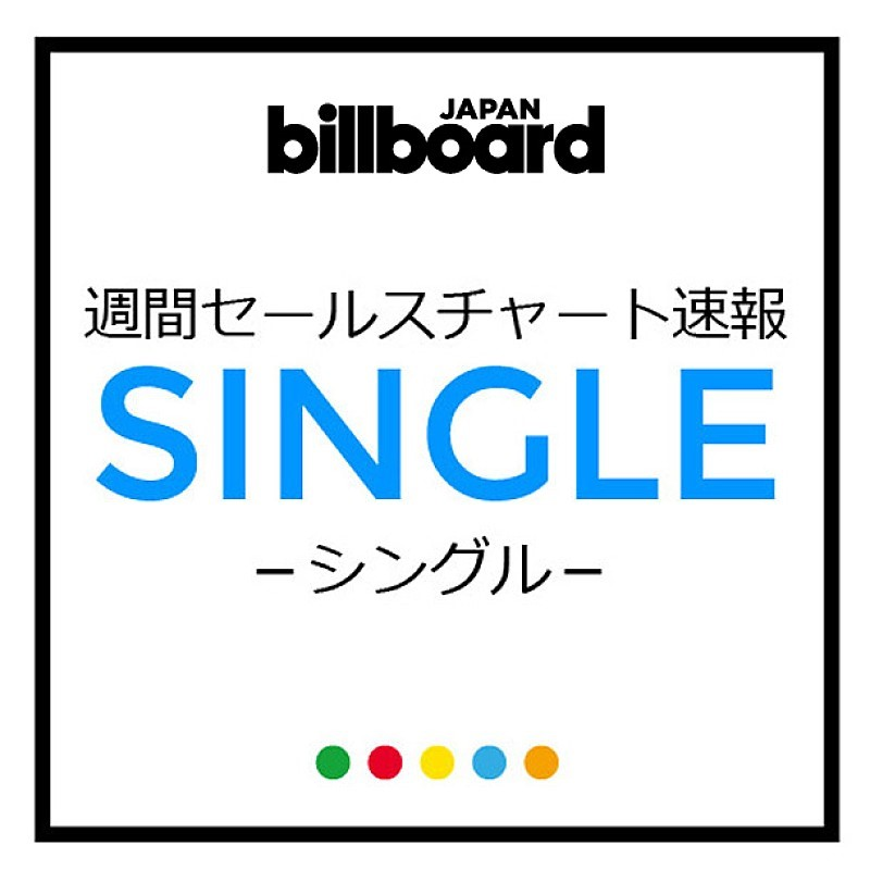 Billboard JAPAN 週間シングル・セールス