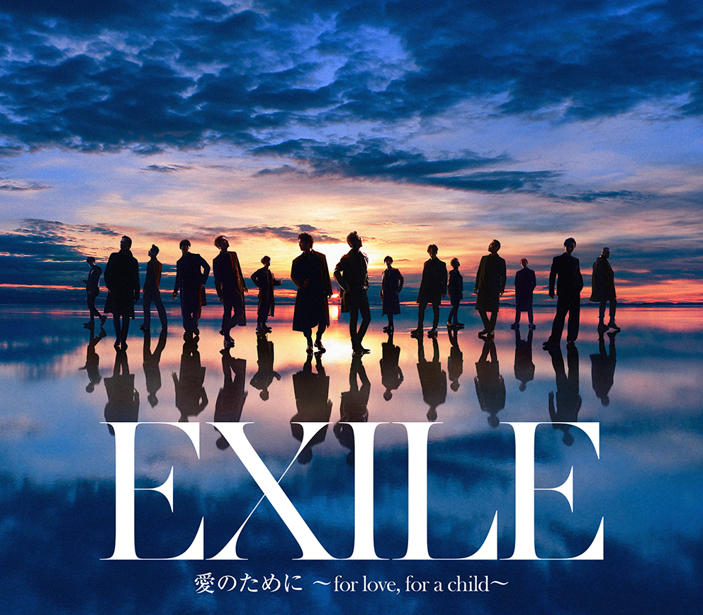 EXILE「愛のために 〜 for love, for a child 〜」