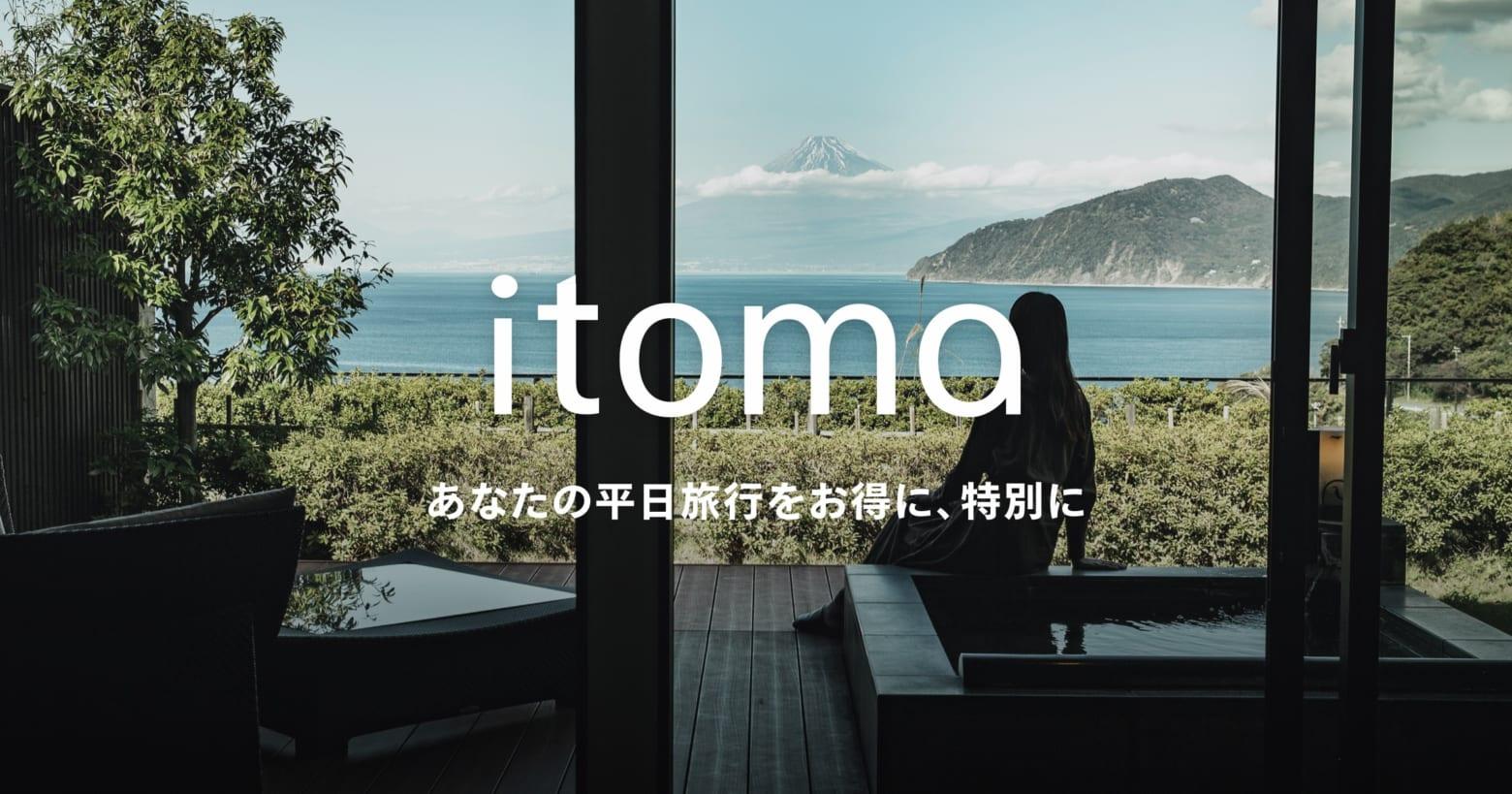 会員制オンライン旅行予約サービス「itoma」
