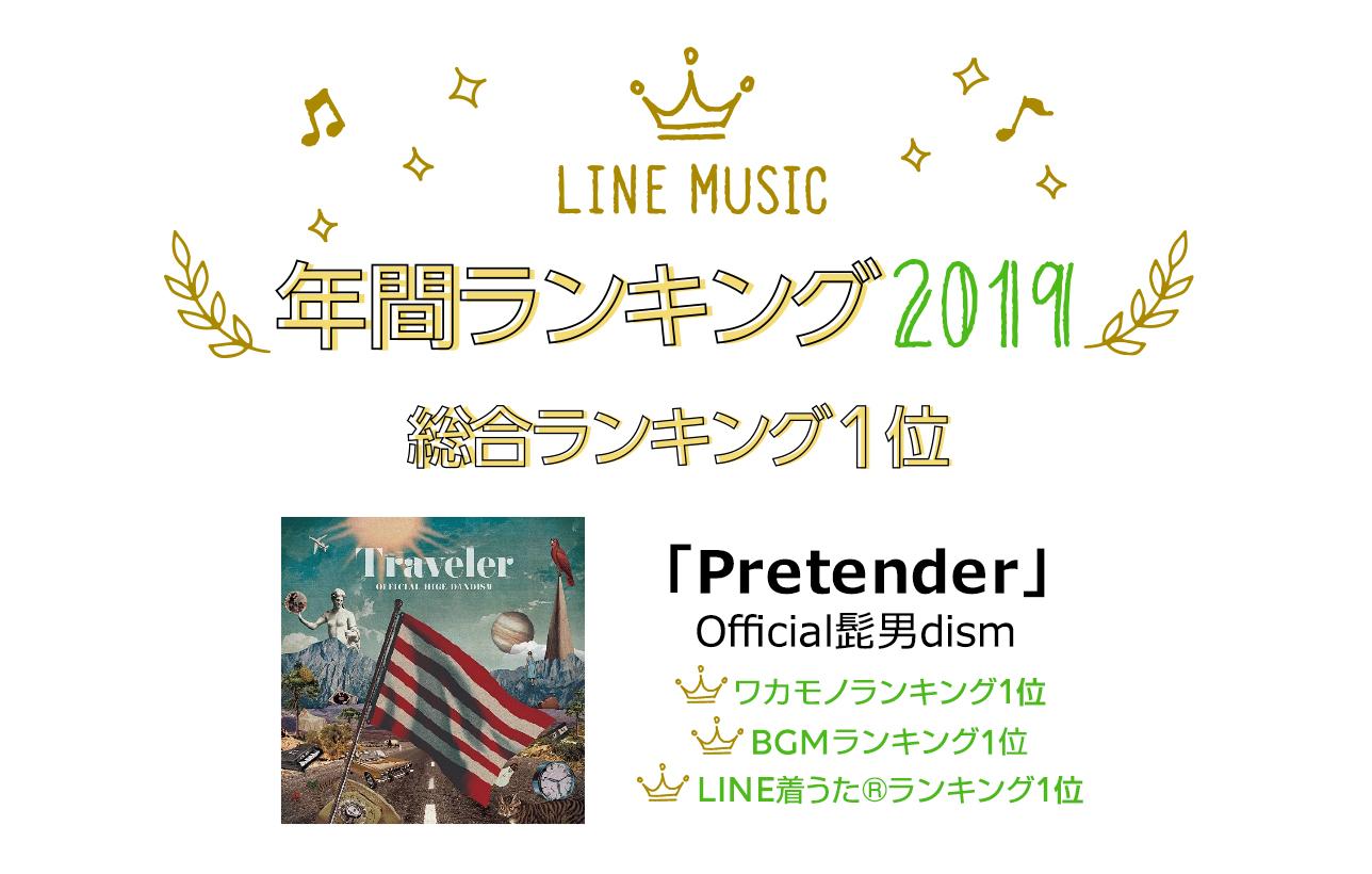 LINE MUSIC 年間ランキング2019