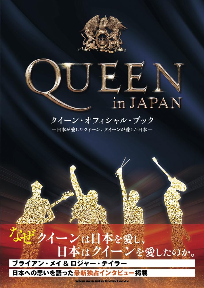 「QUEEN in JAPAN」通常盤(価格2,000円+税)