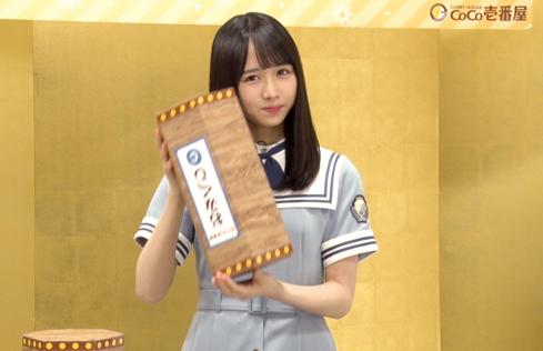 ココイチ「X'mas&NewYearポスター」大抽選会 (C)Seed&Flower LLC