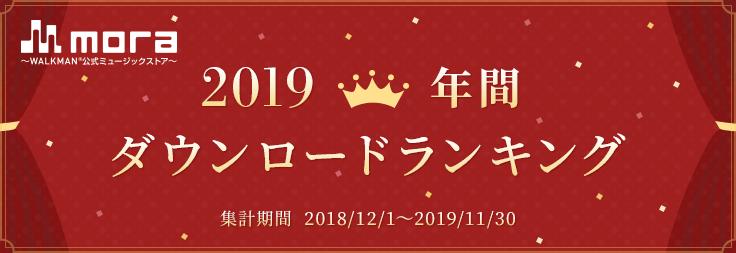 2019年の年間ダウンロードランキングTOP100