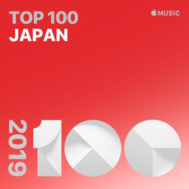 Apple Music プレイリスト「2019年トップソング100:日本」