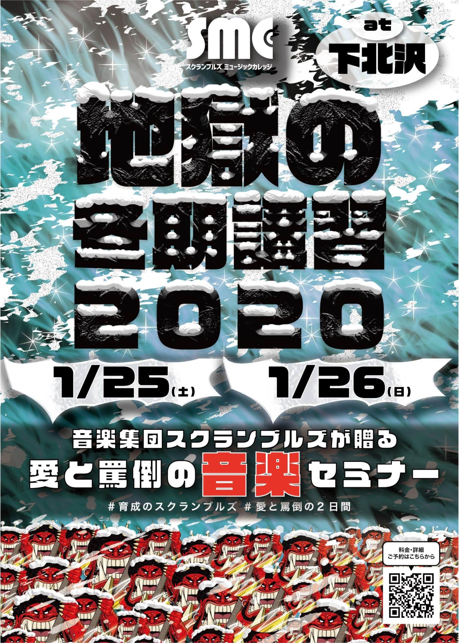 「地獄の冬期講習2020」